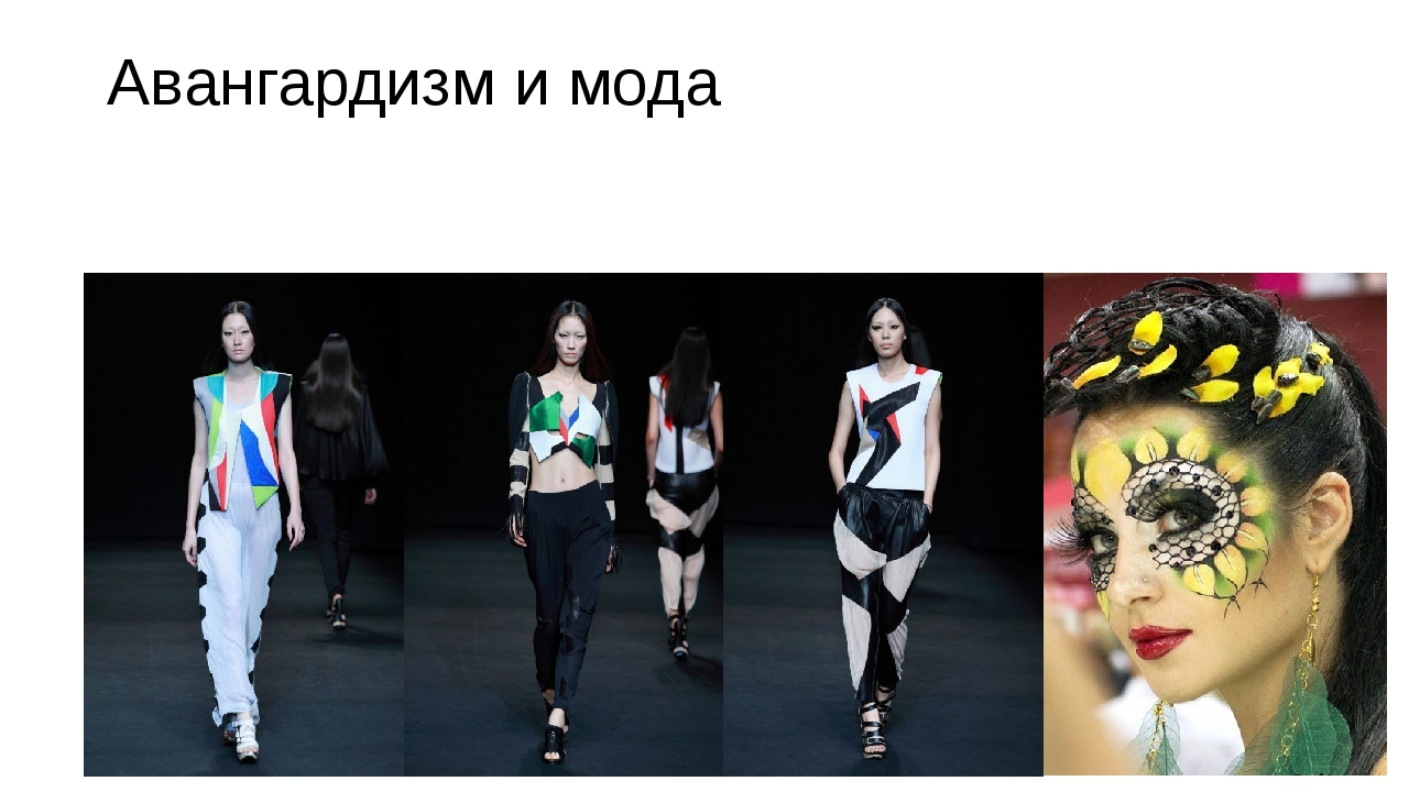 Авангардизм и мода