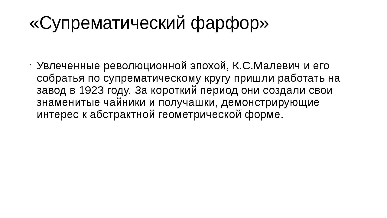 «Супрематический фарфор» Увлеченные революционной эпохой, К.С.Малевич и его с...