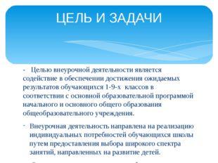 - Целью внеурочной деятельности является содействие в обеспечении достижени