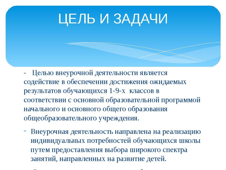 - Целью внеурочной деятельности является содействие в обеспечении достижени...