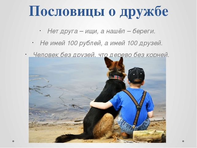 Пословицы о дружбе Нет друга – ищи, а нашёл – береги. Не имей 100 рублей, а и...