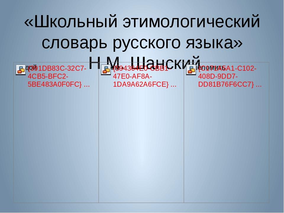 «Школьный этимологический словарь русского языка» Н.М. Шанский