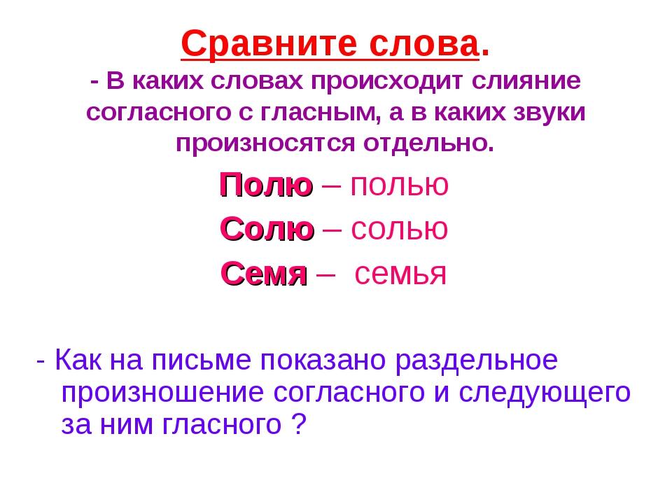 Сравните слова. - В каких словах происходит слияние согласного с гласным, а...