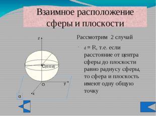 Задача 3. Найти площадь поверхности сферы, радиус которой = 6 см. Дано: сфера