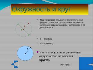 Окружность и круг Часть плоскости, ограниченная окружностью, называется круго