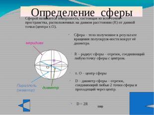 Исторические сведения о сфере и шаре Оба слова «шар» и «сфера» происходят от