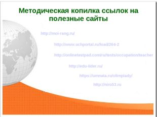 http://onlinetestpad.com/ru/tests/occupation/teacher http://www.uchportal.ru