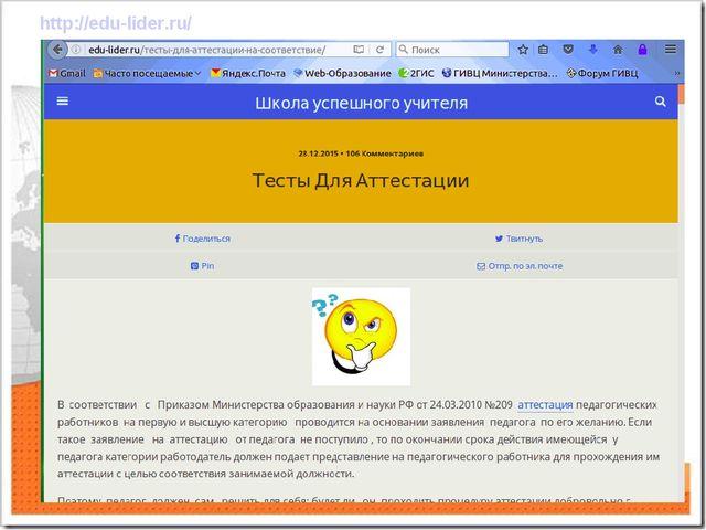 http://edu-lider.ru/