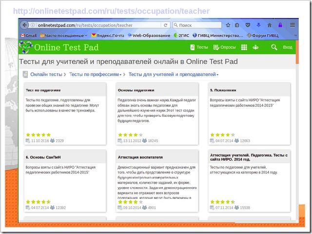 http://onlinetestpad.com/ru/tests/occupation/teacher