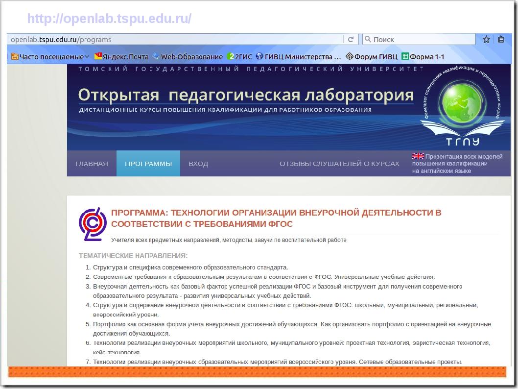 http://openlab.tspu.edu.ru/