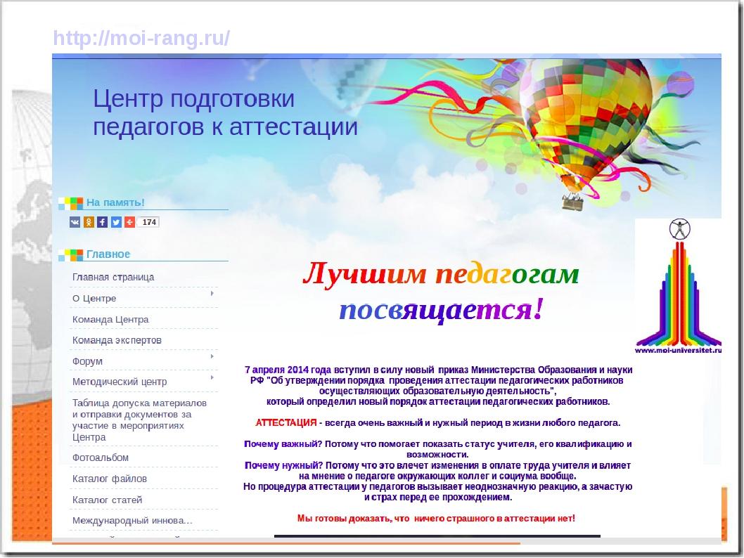 http://moi-rang.ru/