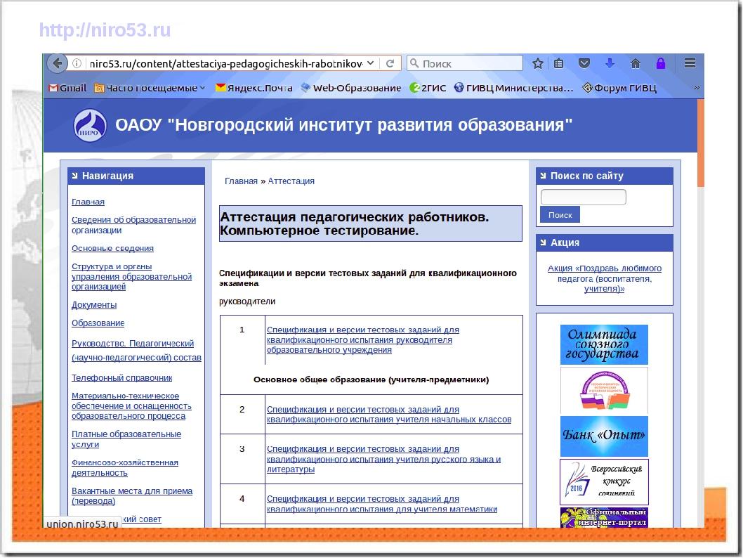 http://niro53.ru