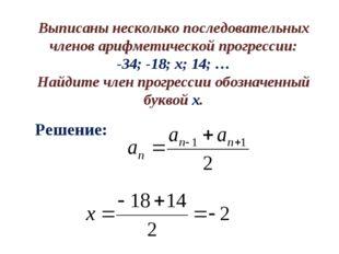 Выписаны несколько последовательных членов арифметической прогрессии: -34; -1