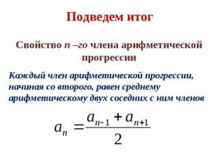 Свойство n –го члена арифметической прогрессии Каждый член арифметической про