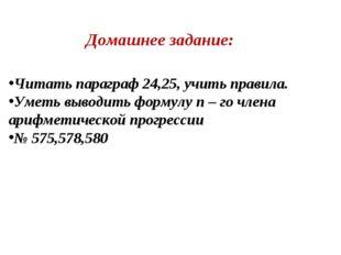 Домашнее задание: Читать параграф 24,25, учить правила. Уметь выводить формул