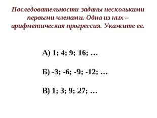 Последовательности заданы несколькими первыми членами. Одна из них – арифмети