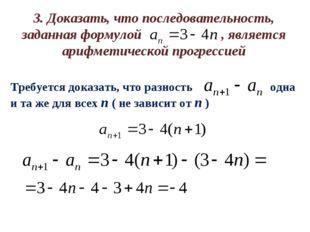 3. Доказать, что последовательность, заданная формулой , является арифметичес