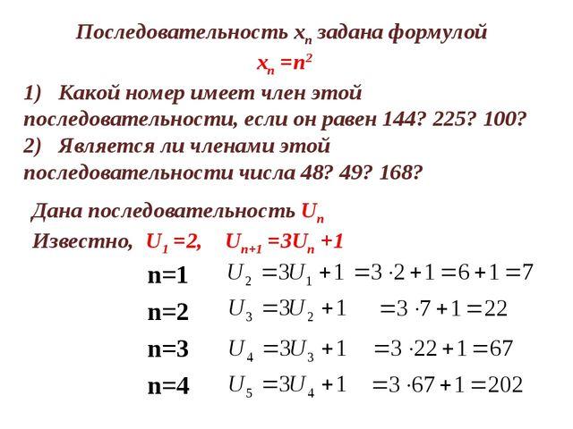 Последовательность хn задана формулой хn =n2 1) Какой номер имеет член этой п...