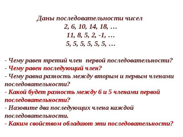Даны последовательности чисел 2, 6, 10, 14, 18, … 11, 8, 5, 2, -1, … 5, 5, 5,...