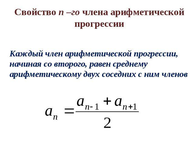 Свойство n –го члена арифметической прогрессии Каждый член арифметической про...