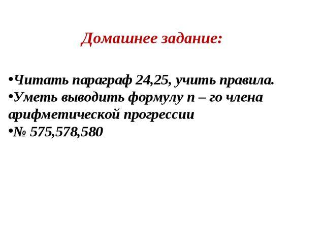 Домашнее задание: Читать параграф 24,25, учить правила. Уметь выводить формул...
