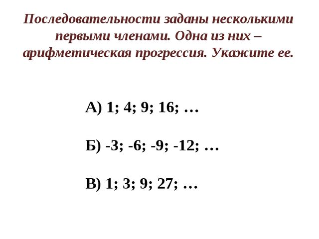 Последовательности заданы несколькими первыми членами. Одна из них – арифмети...