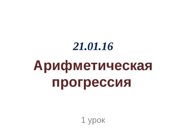Арифметическая прогрессия 1 урок 21.01.16