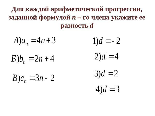Для каждой арифметической прогрессии, заданной формулой n – го члена укажите...