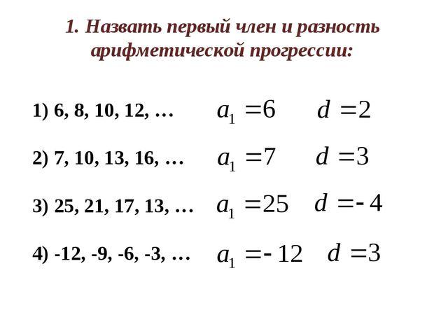 Урок алгебры в классе по теме Арифметическая прогрессия  Назвать первый член и разность арифметической прогрессии 6 8 10
