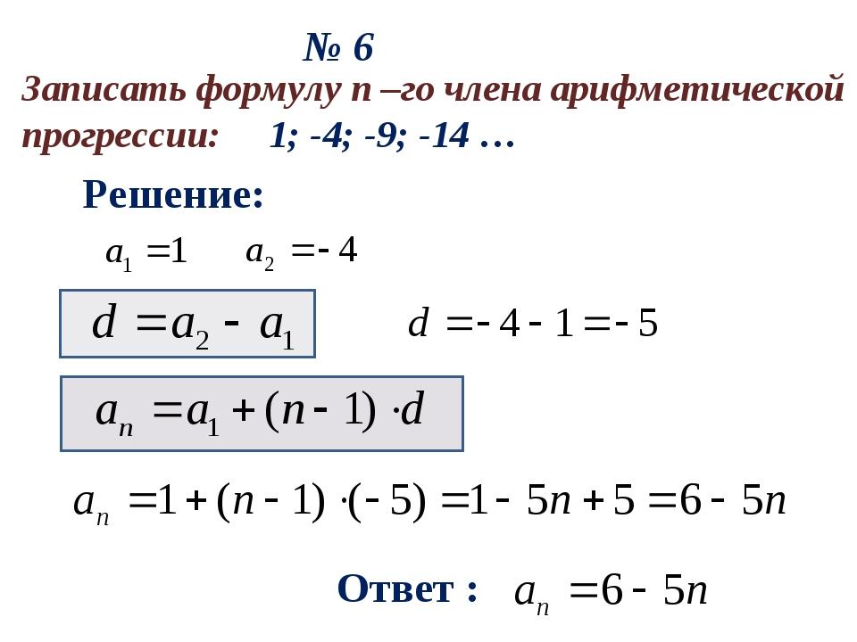 № 6 Записать формулу n –го члена арифметической прогрессии: 1; -4; -9; -14 …...