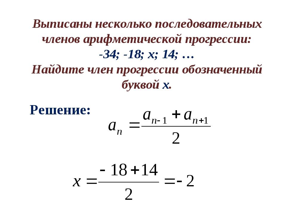 Выписаны несколько последовательных членов арифметической прогрессии: -34; -1...