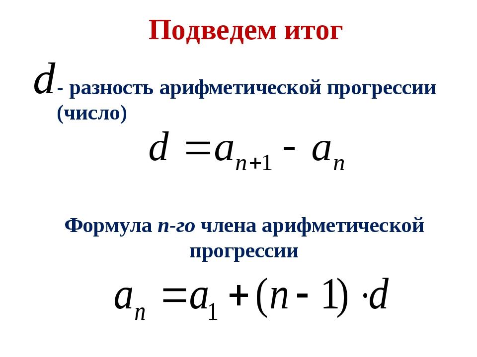 Подведем итог Формула n-го члена арифметической прогрессии