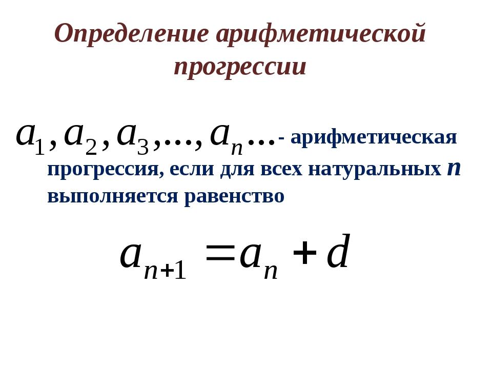 - арифметическая прогрессия, если для всех натуральных n выполняется равенст...