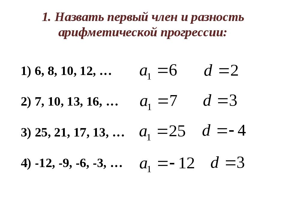 1. Назвать первый член и разность арифметической прогрессии: 6, 8, 10, 12, …...