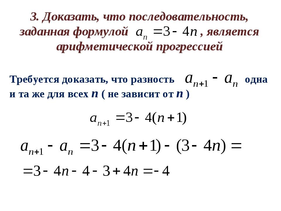 3. Доказать, что последовательность, заданная формулой , является арифметичес...