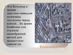 Больница № 37 Эту больницу в форме свастикинемецкие инженеры построили перед