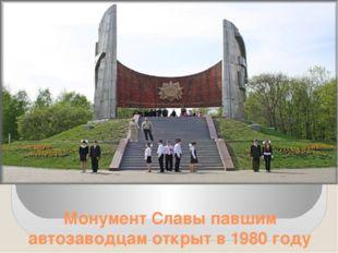 Монумент Славы павшим автозаводцам открыт в 1980 году