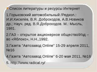 Список литературы и ресурсы Интернет 1.Горьковский автомобильный /Редкол.: И