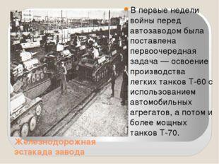 Железнодорожная эстакада завода В первые недели войны перед автозаводом была