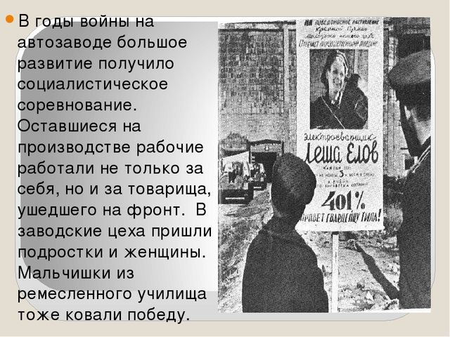 В годы войны на автозаводе большое развитие получило социалистическое соревно...