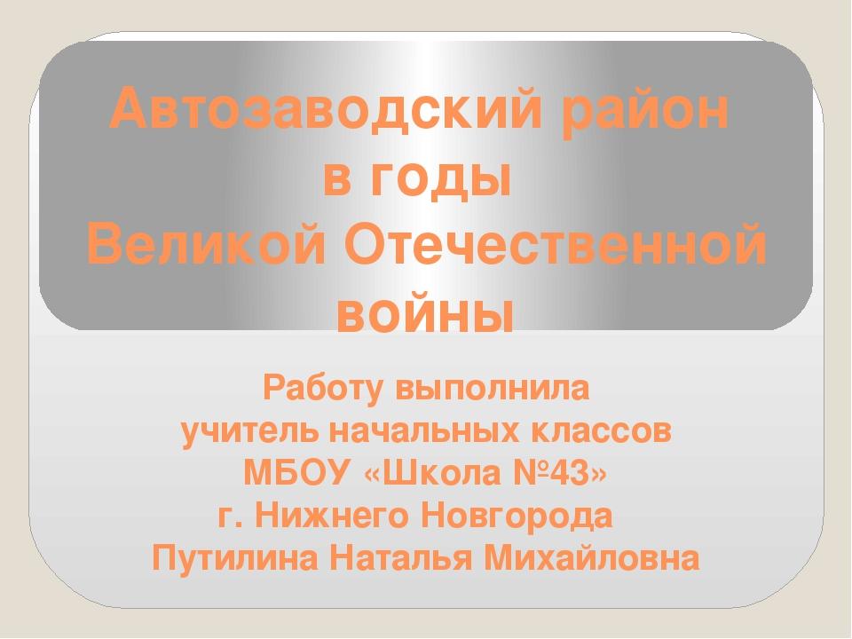 Автозаводский район в годы Великой Отечественной войны Работу выполнила учите...
