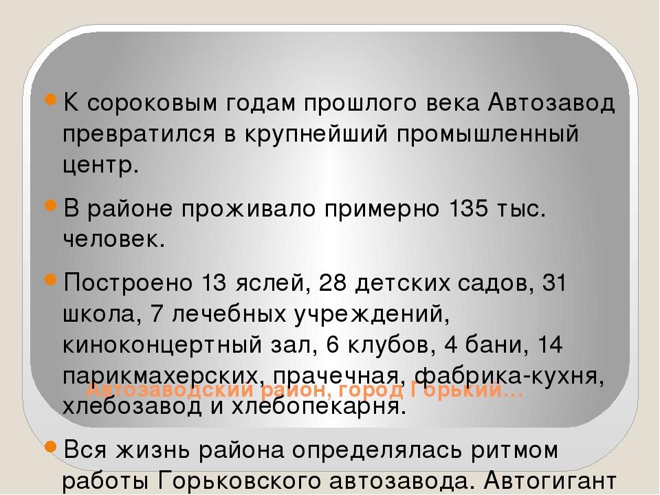 Автозаводский район, город Горький… К сороковым годам прошлого века Автозаво...