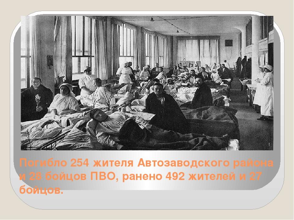Погибло 254 жителя Автозаводского района и 28 бойцов ПВО, ранено 492 жителей...