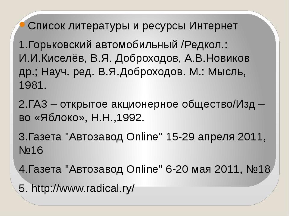 Список литературы и ресурсы Интернет 1.Горьковский автомобильный /Редкол.: И...