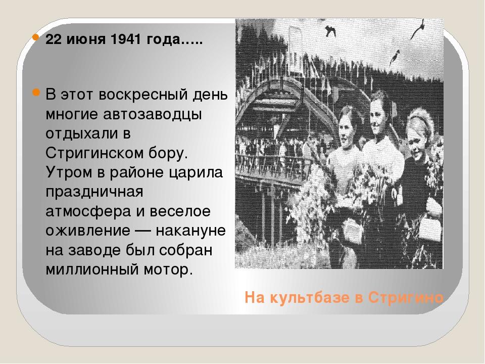 На культбазе в Стригино 22 июня 1941 года….. В этот воскресный день многие ав...
