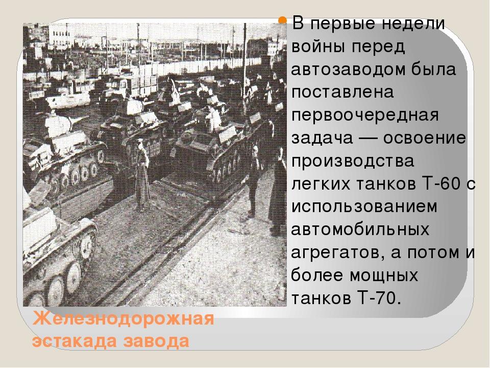 Железнодорожная эстакада завода В первые недели войны перед автозаводом была...