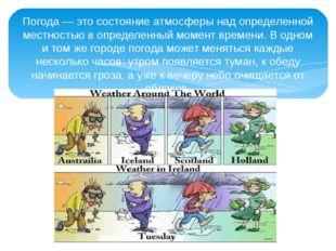 Погода — это состояние атмосферы над определенной местностью в определенный м
