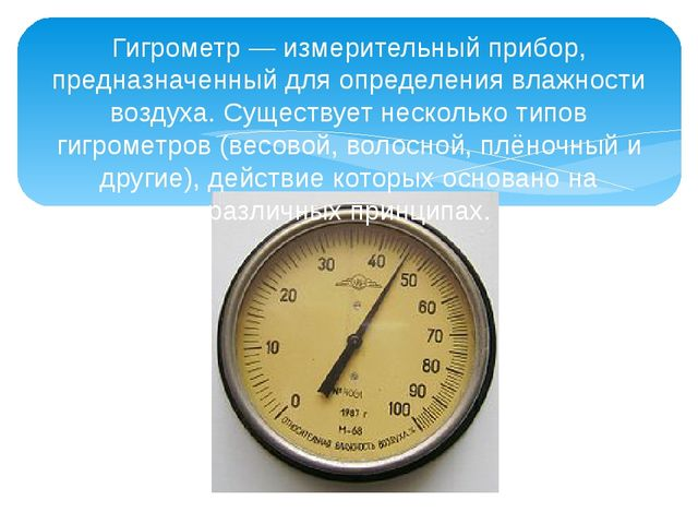 Гигрометр — измерительный прибор, предназначенный для определения влажности в...