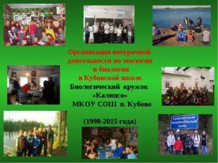 Организация внеурочной деятельности по экологии и биологии в Кубовской школе