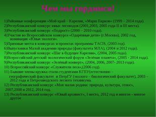Чем мы гордимся! 1)Районные конференции «Мой край – Карелия, «Марш Парков» (1